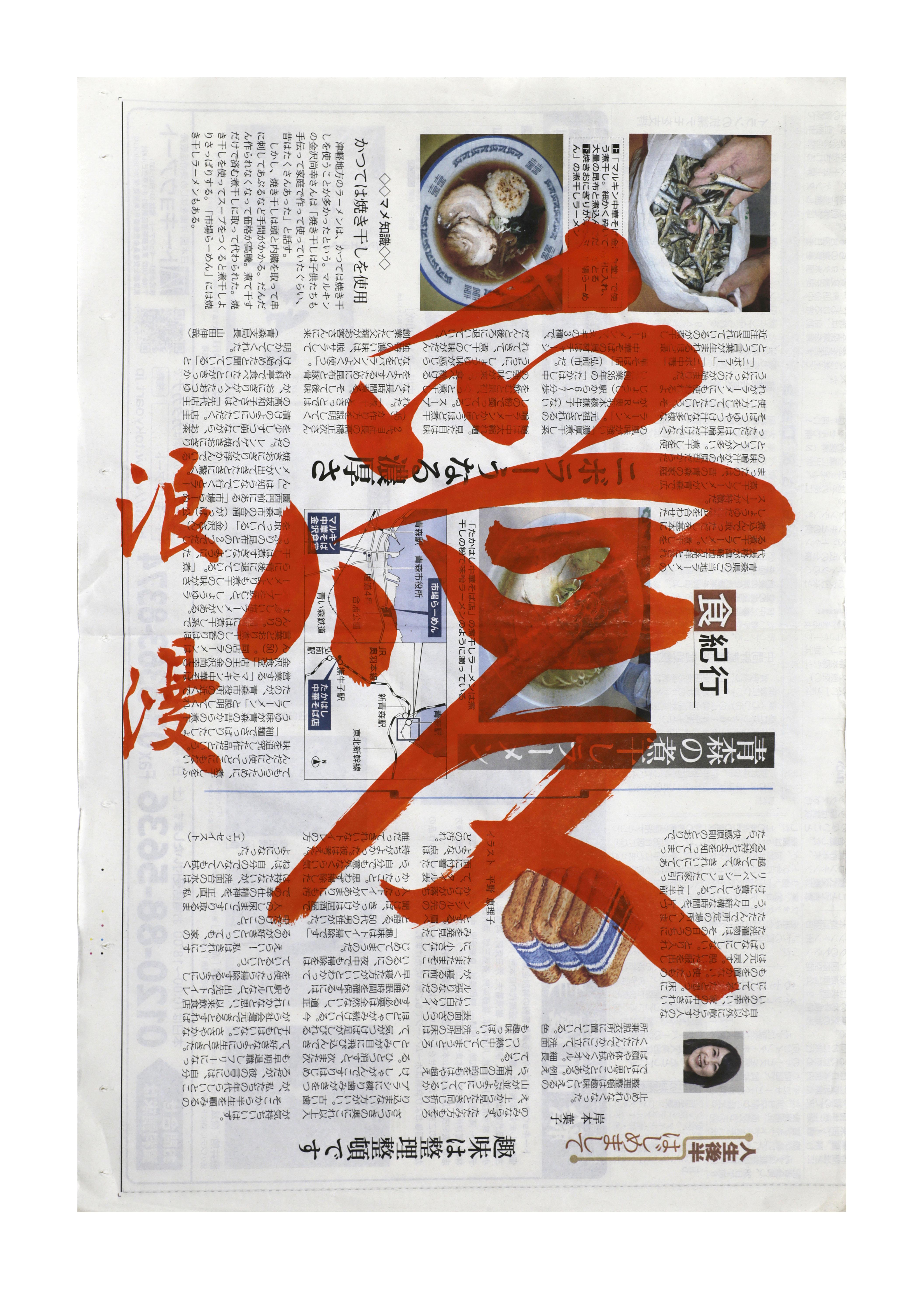 愛 - Amour (modèle sur journal)