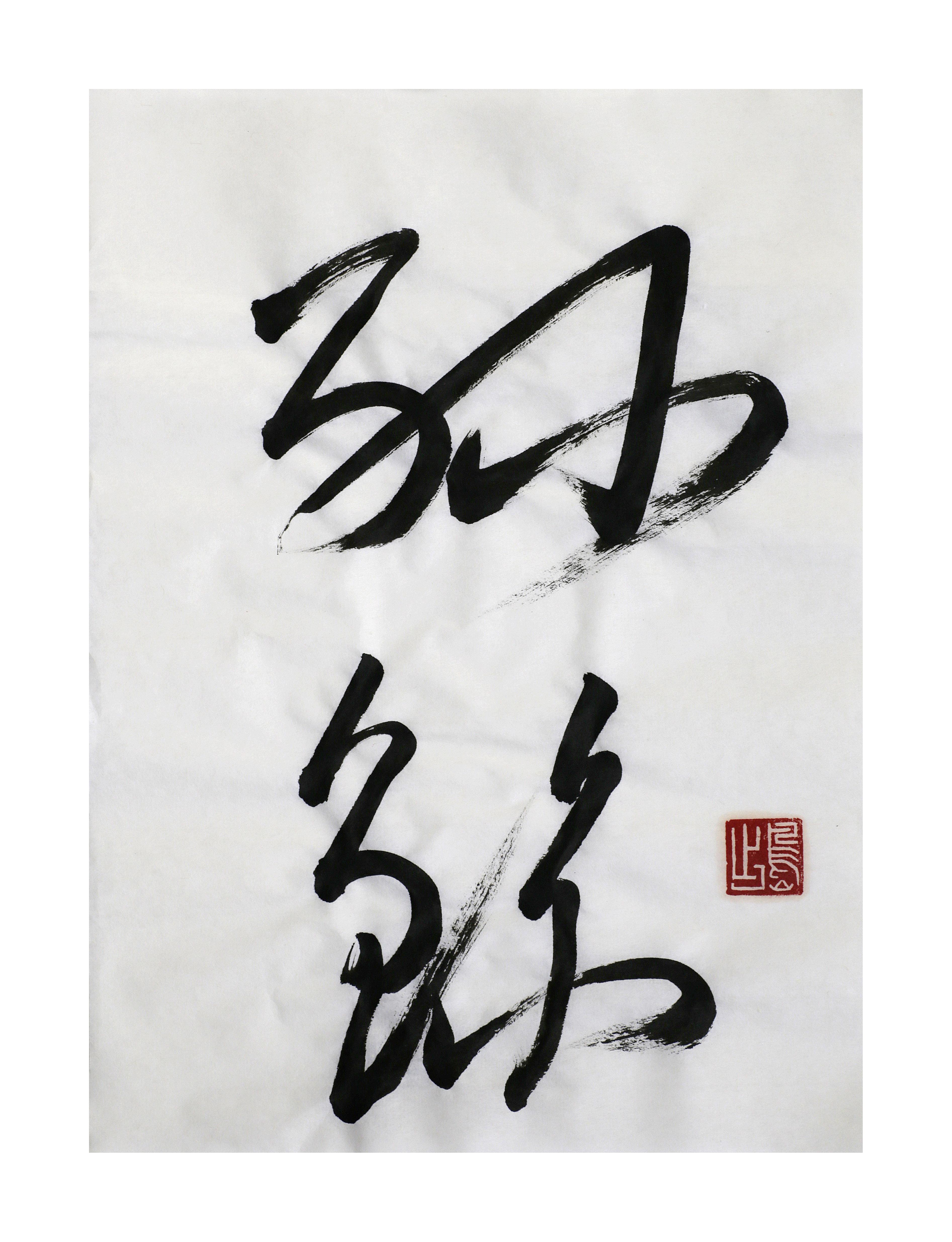 行書 - Semi cursif