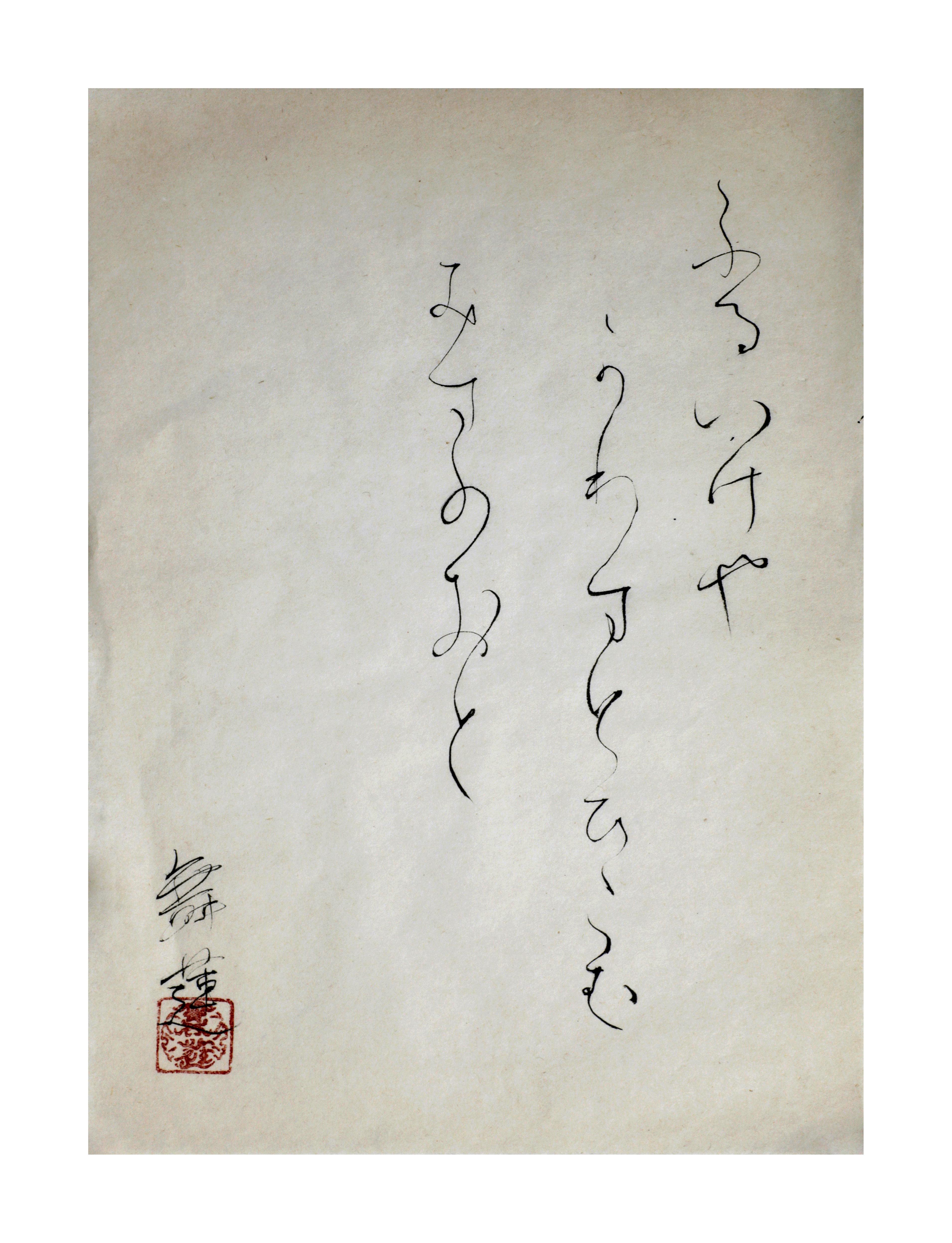 草書 - Cursif