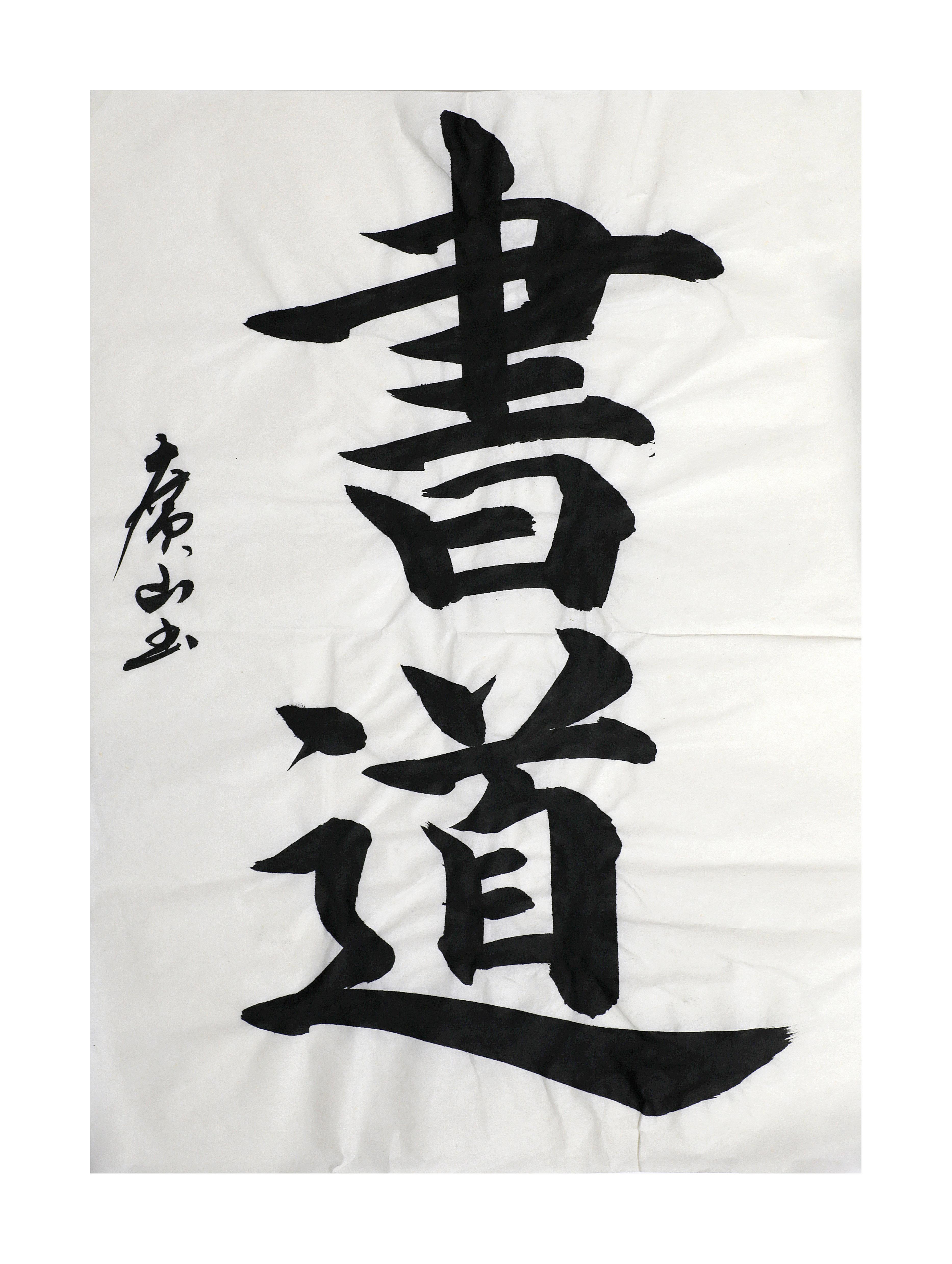 書道 - Calligraphie